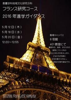 2016フランス科ガイダンスポスター.jpg