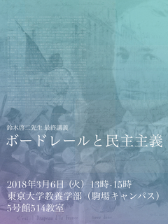 【チラシ】鈴木先生最終講義.001.jpeg